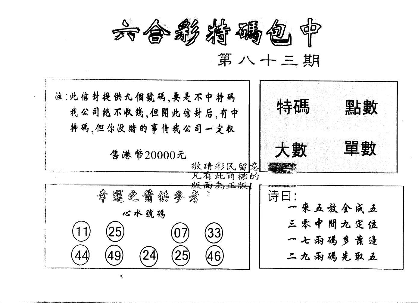 083期另版2000包中特(黑白)