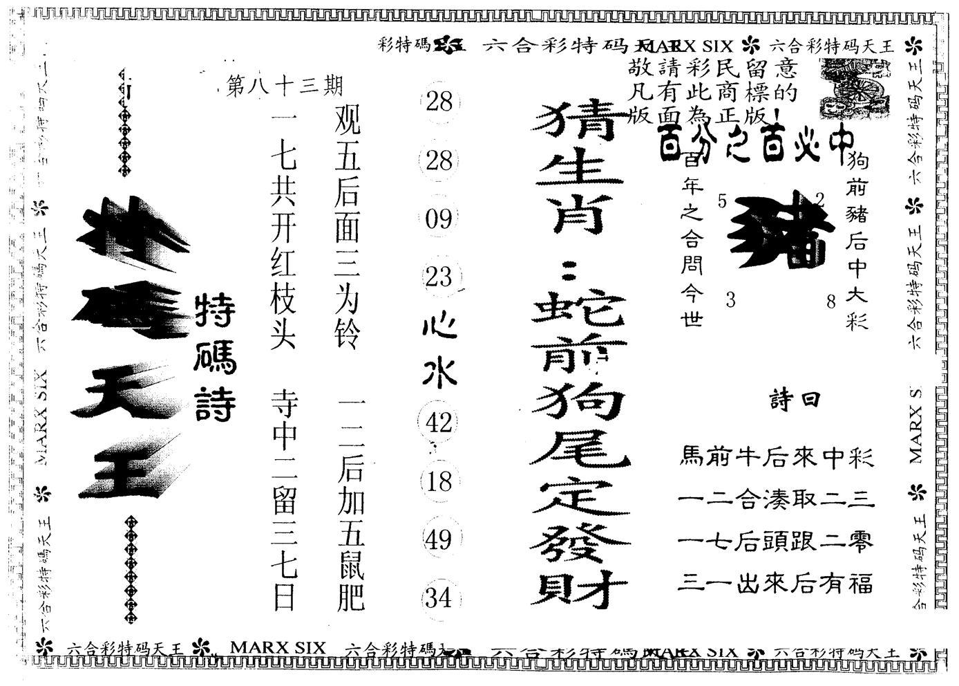 083期另版特码天王(黑白)