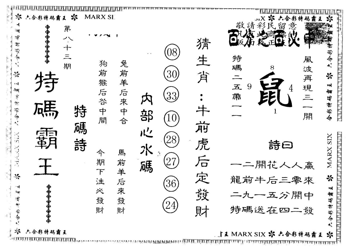 083期另版特码霸王(黑白)