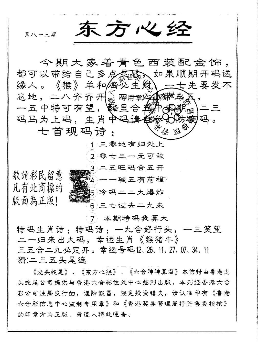 083期另版东方心经(黑白)