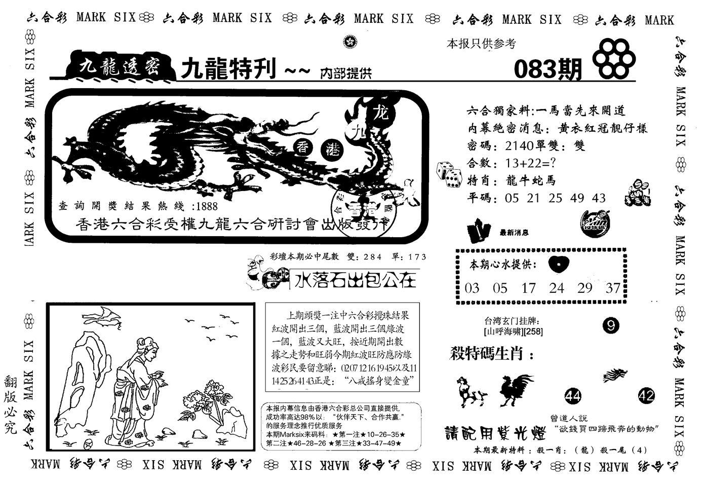 083期九龙特新刊(黑白)
