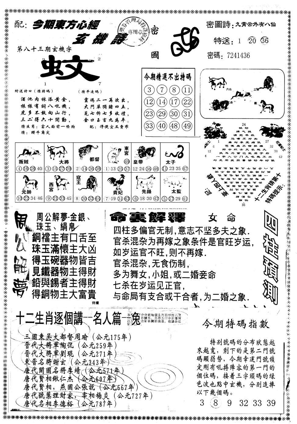 083期另版东方心经B(黑白)