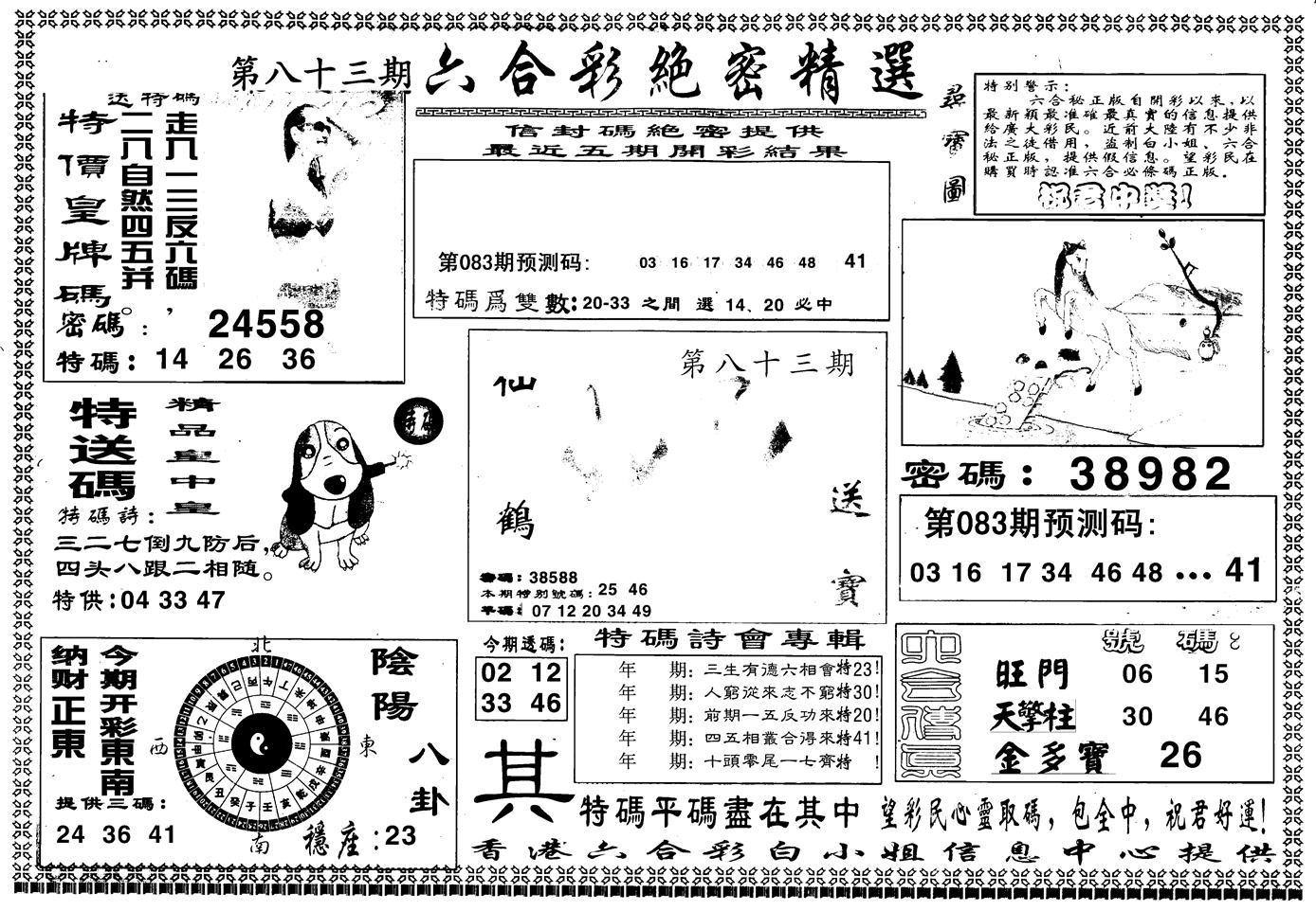 083期另版白姐绝密精选A(黑白)