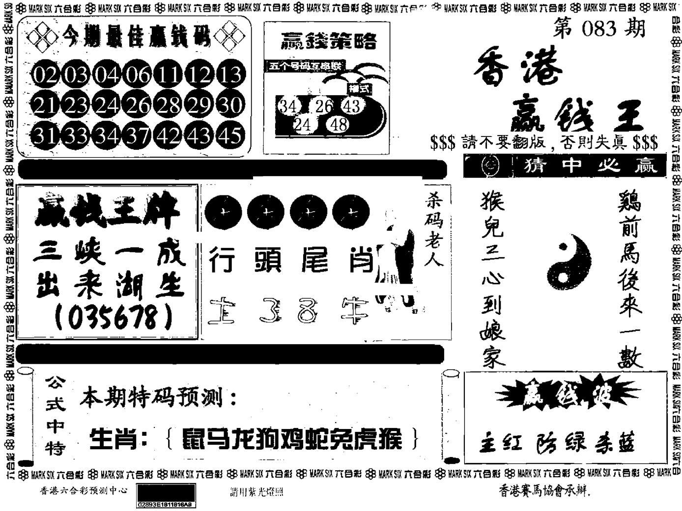 083期九龙赢钱料(黑白)