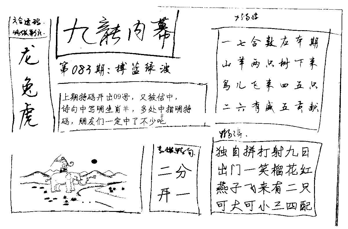 083期九龙内幕手写(黑白)
