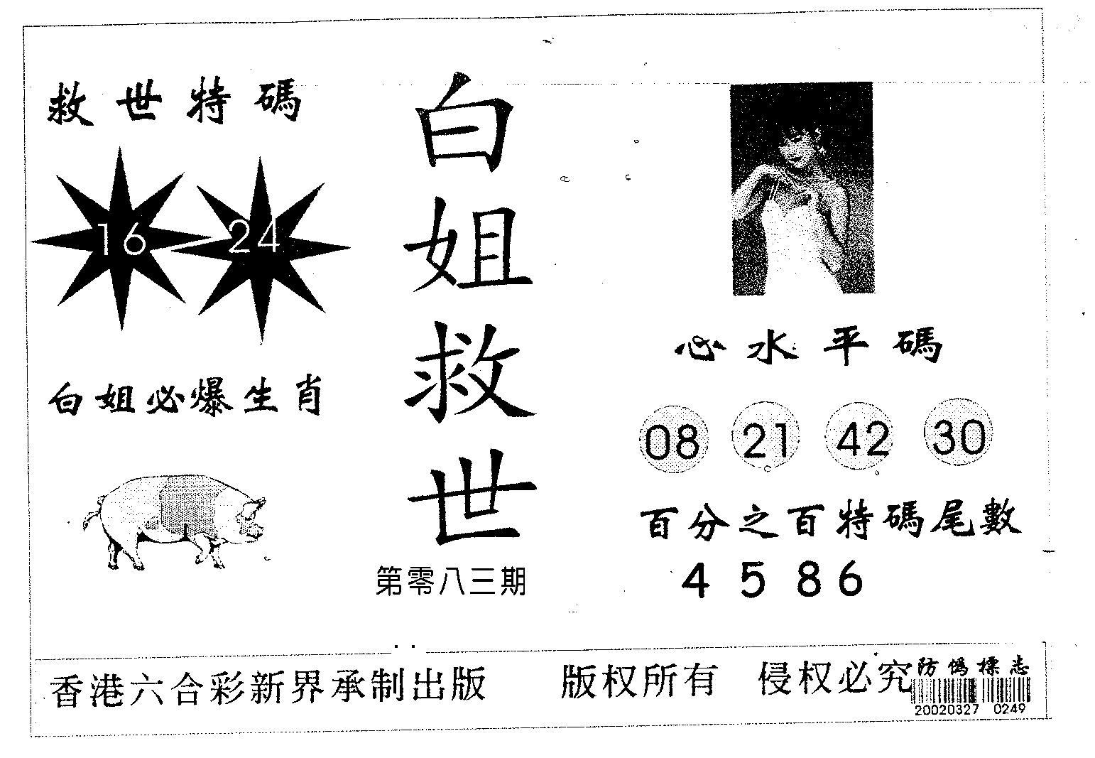 083期白姐救世(黑白)