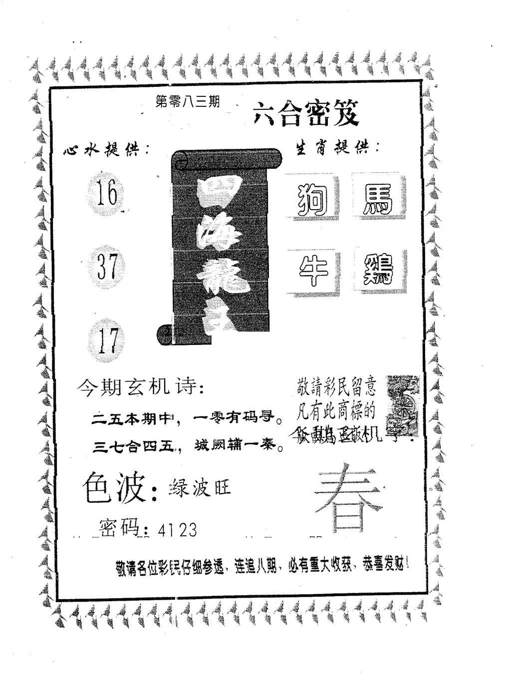 083期四海龙王(黑白)