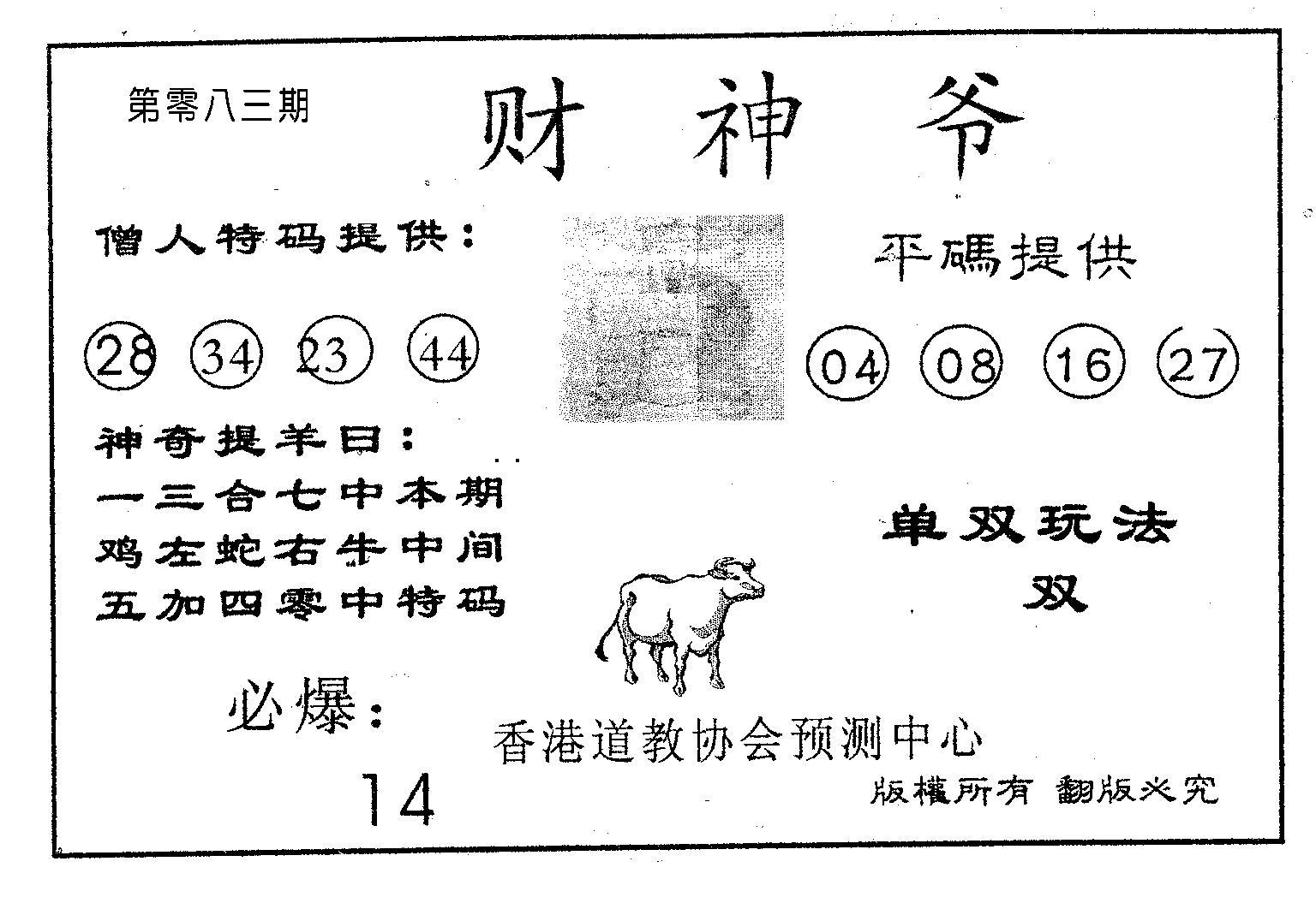 083期财神爷(黑白)