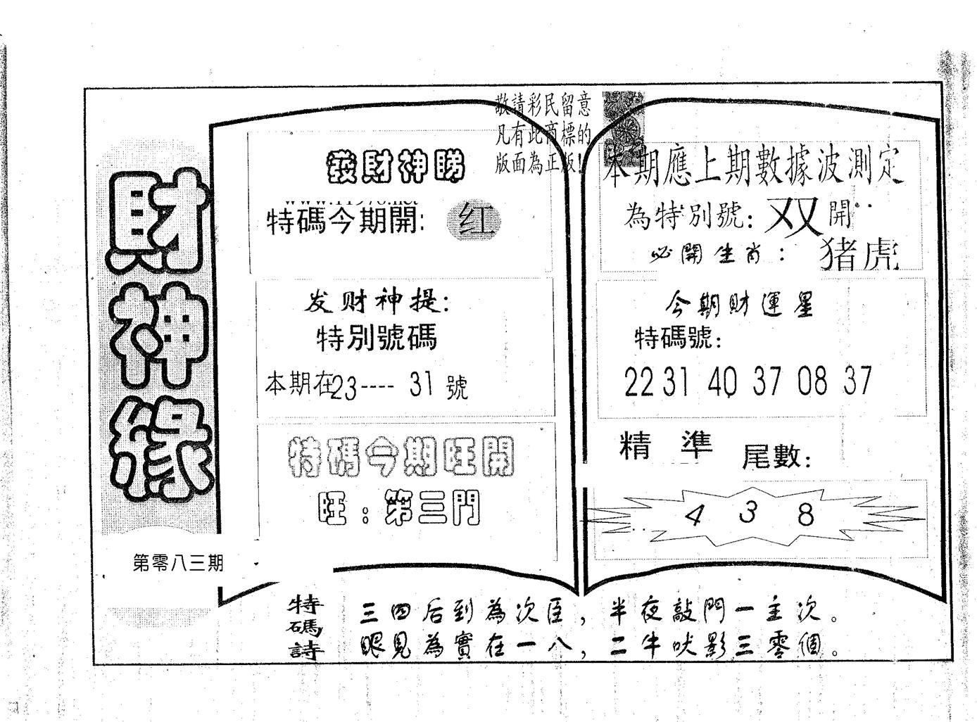083期财神缘(黑白)