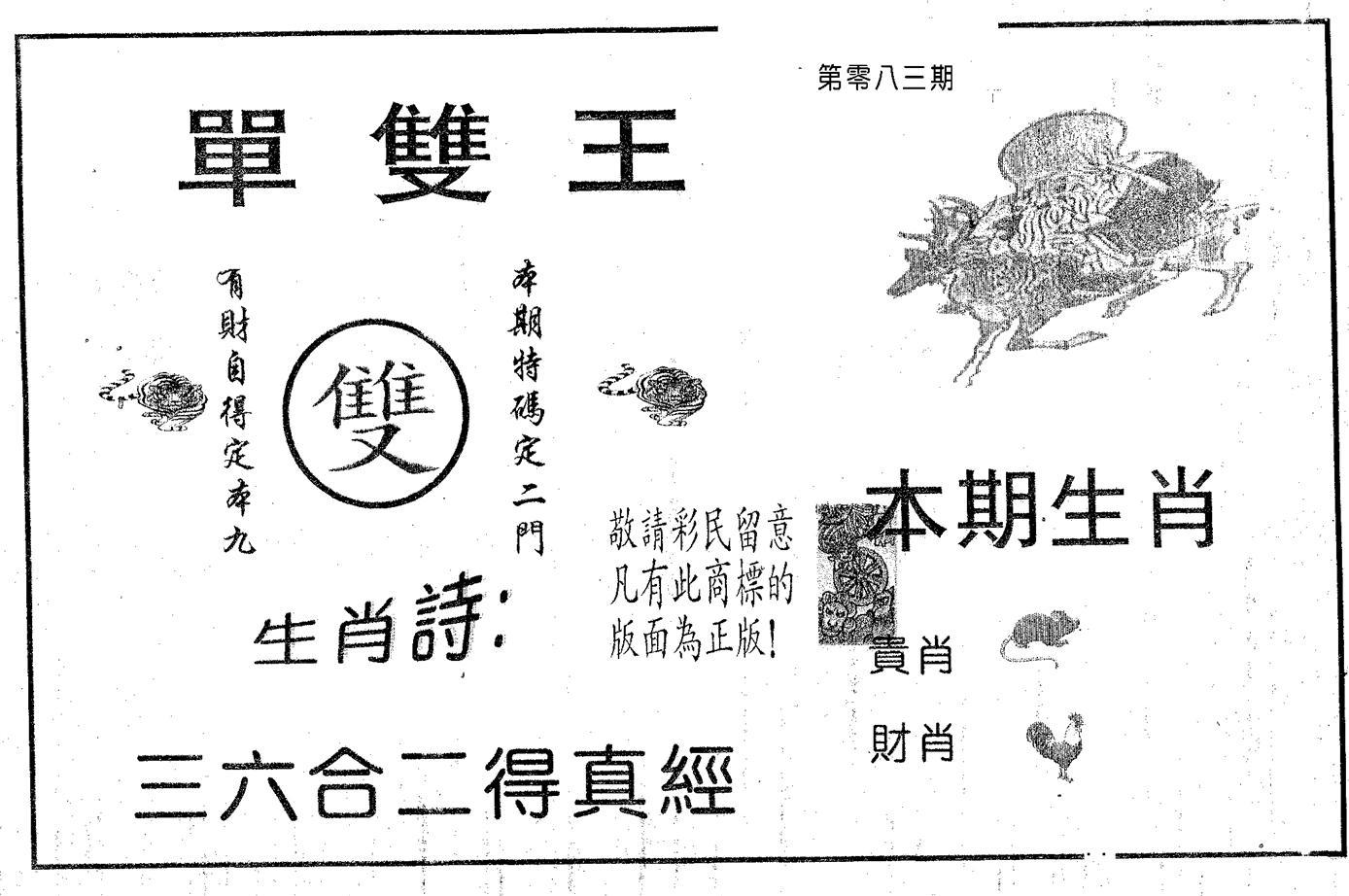 083期单双王A(黑白)