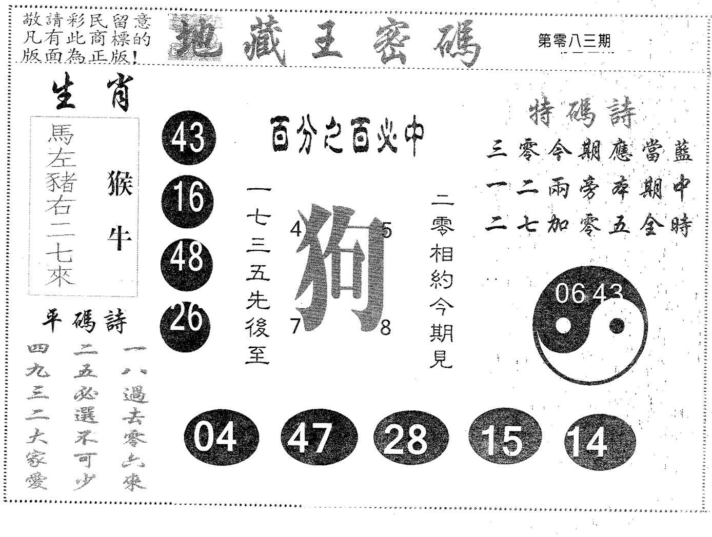 083期地藏王密码(黑白)