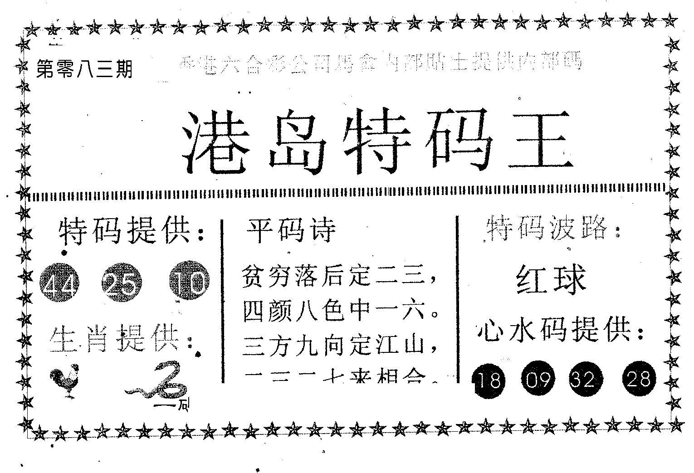 083期港岛特码王(黑白)