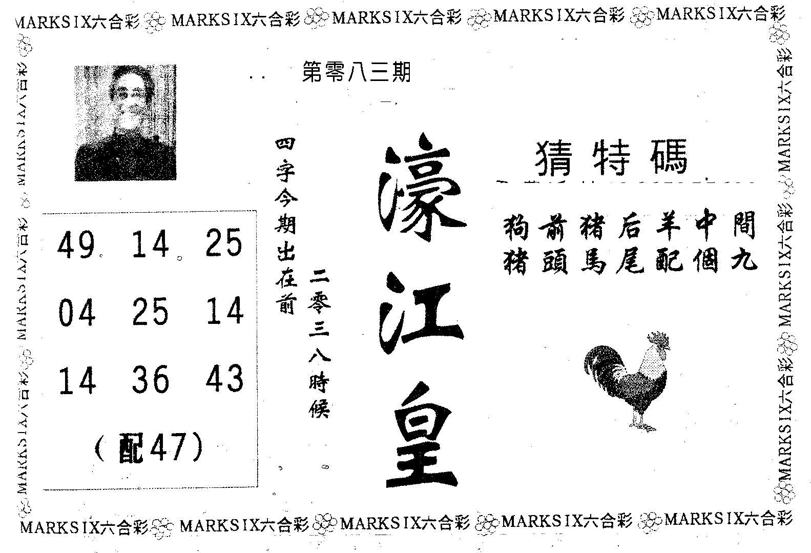 083期濠江皇(黑白)