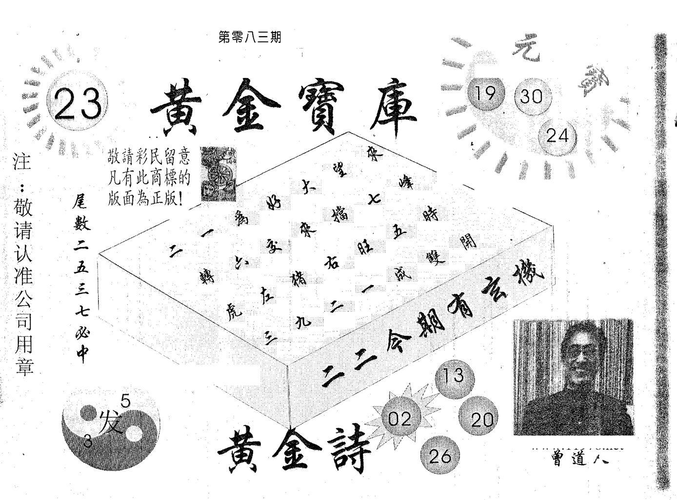 083期黄金宝库(黑白)