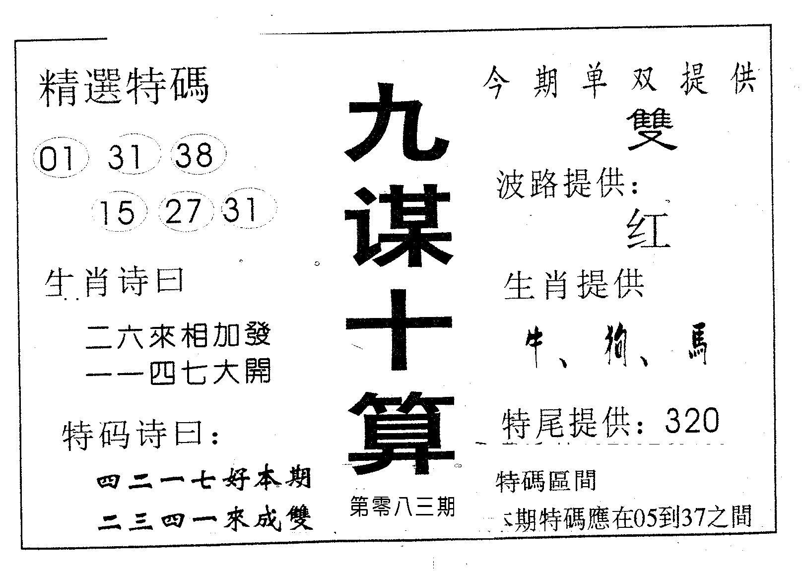 083期九谋十算(黑白)