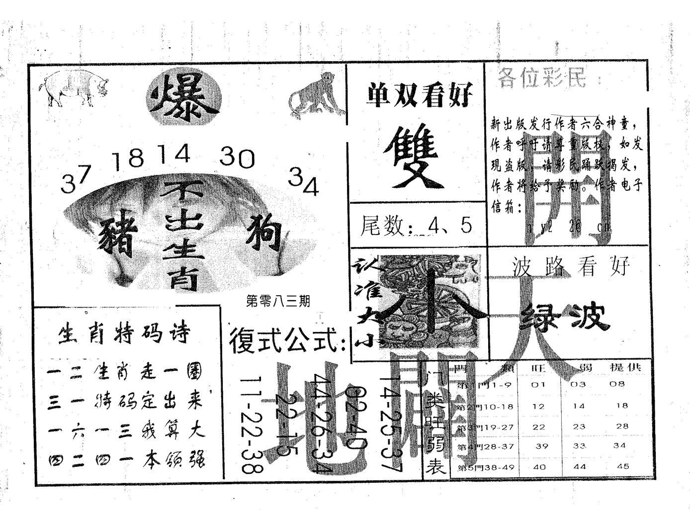 083期开天辟地(黑白)