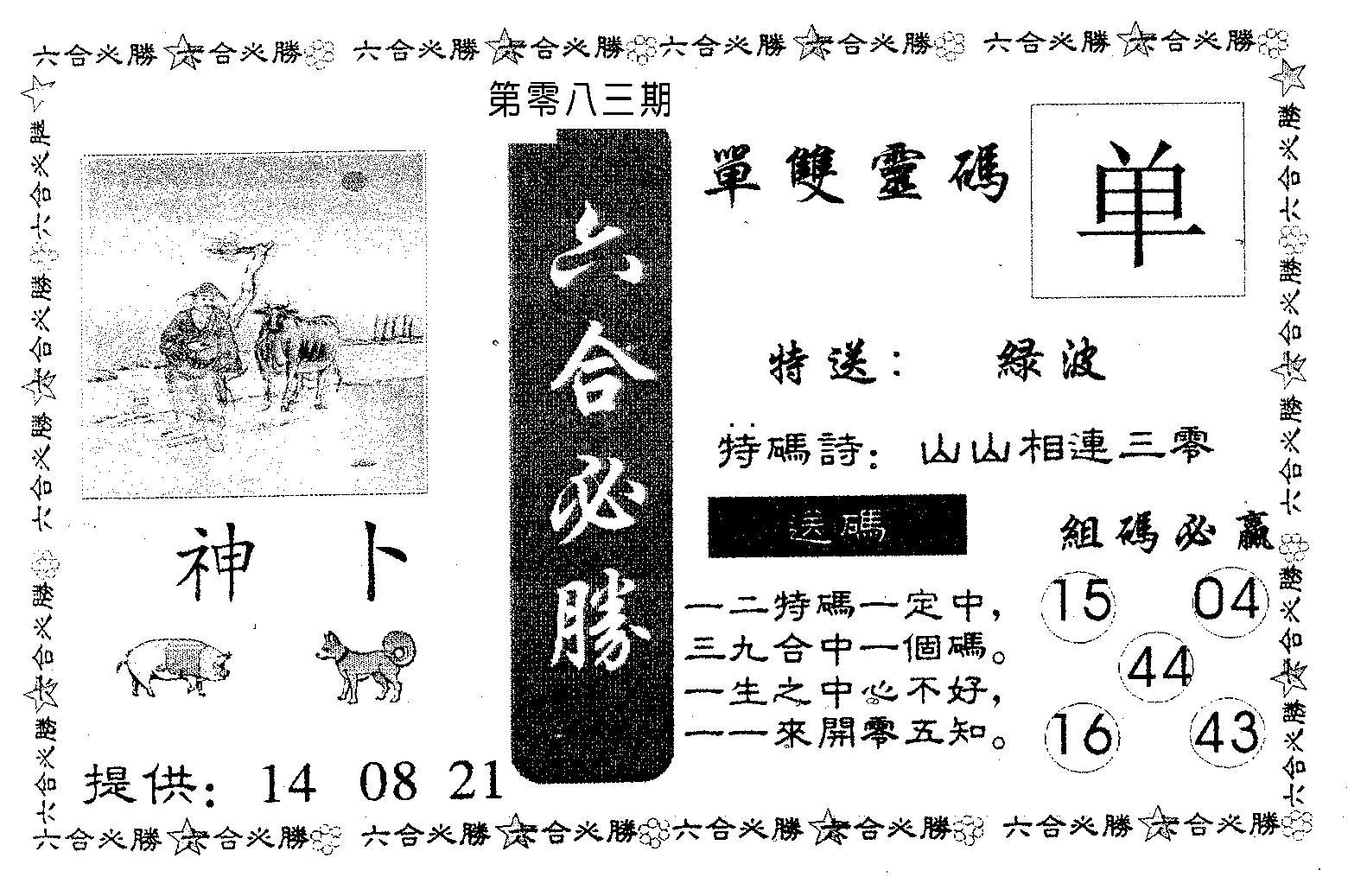 083期六合必胜(黑白)