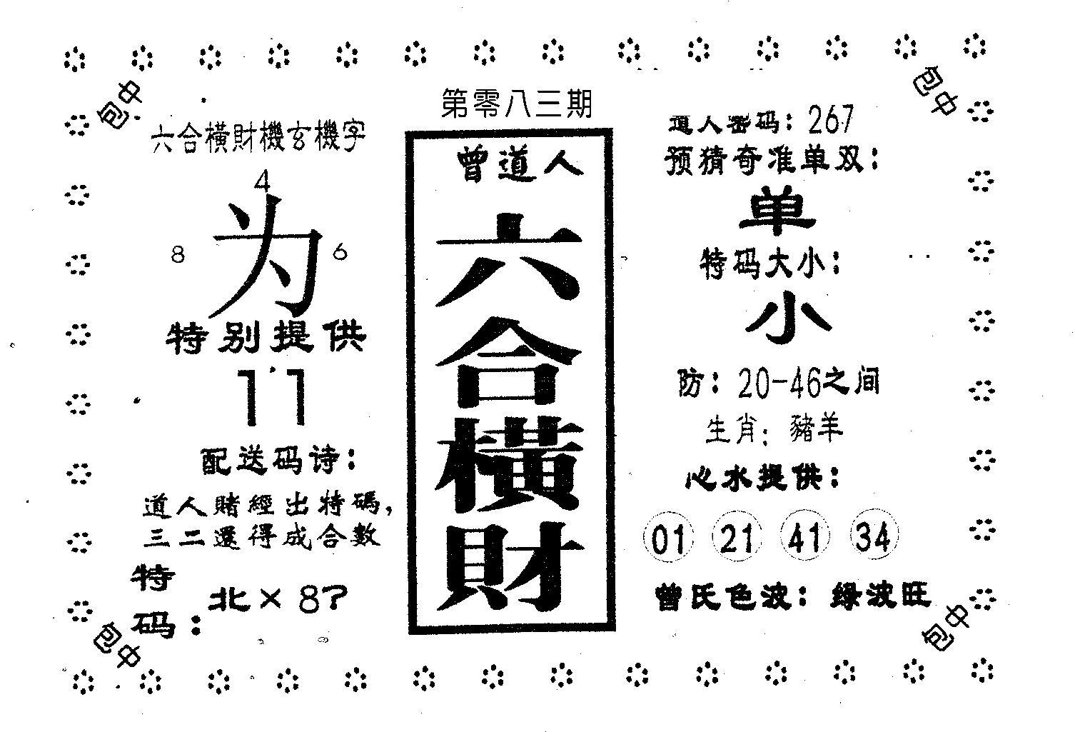 083期六合横财(黑白)