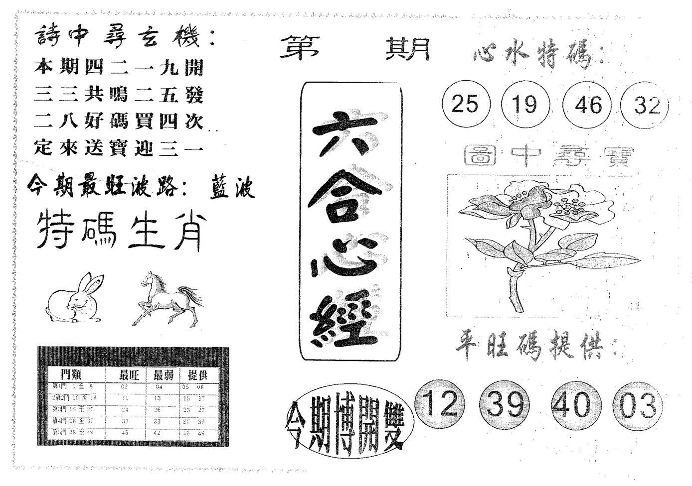 083期六合心经(黑白)