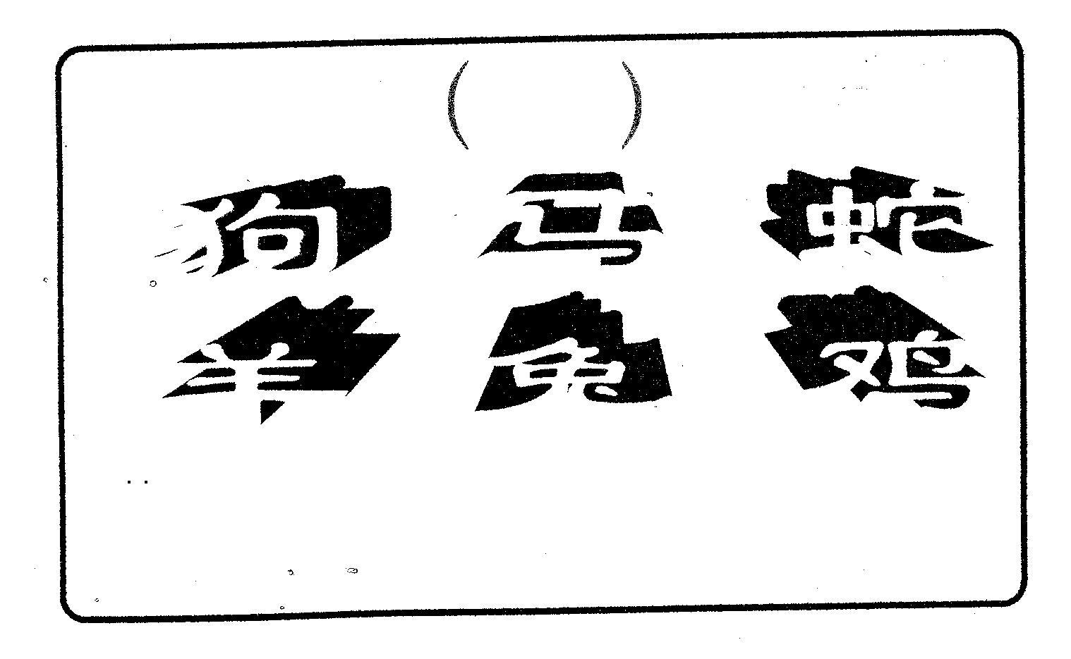 083期六肖中特(黑白)