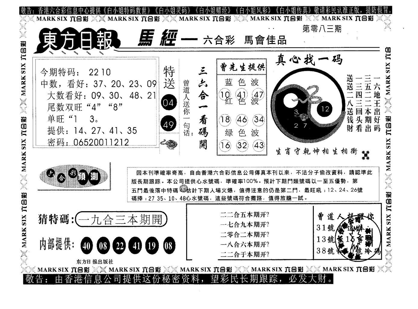 083期东方日报B(黑白)