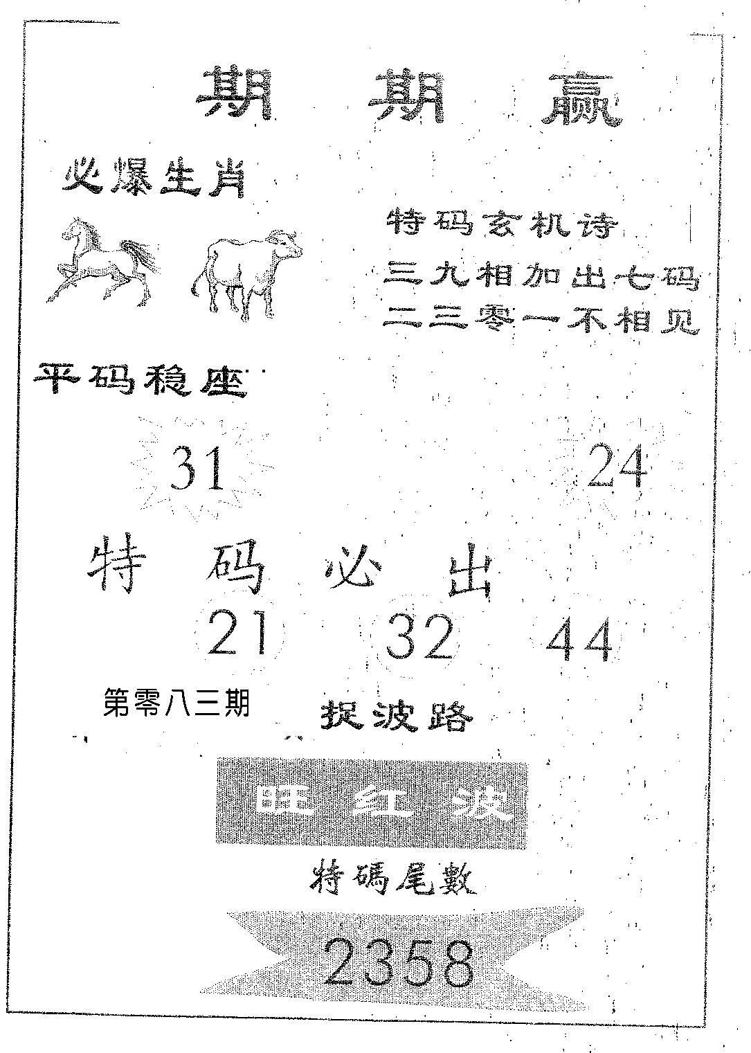083期期期赢(黑白)