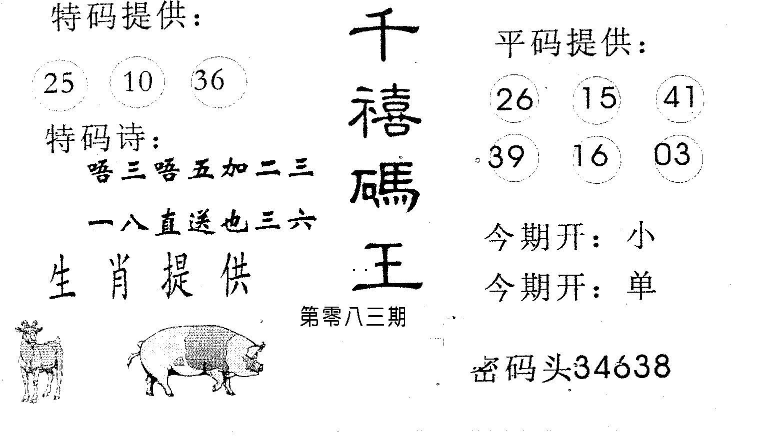083期千禧码王(黑白)