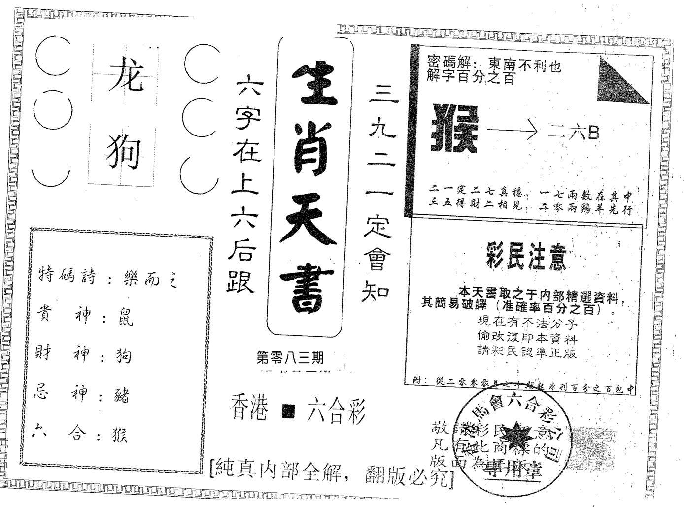 083期生肖天书(黑白)