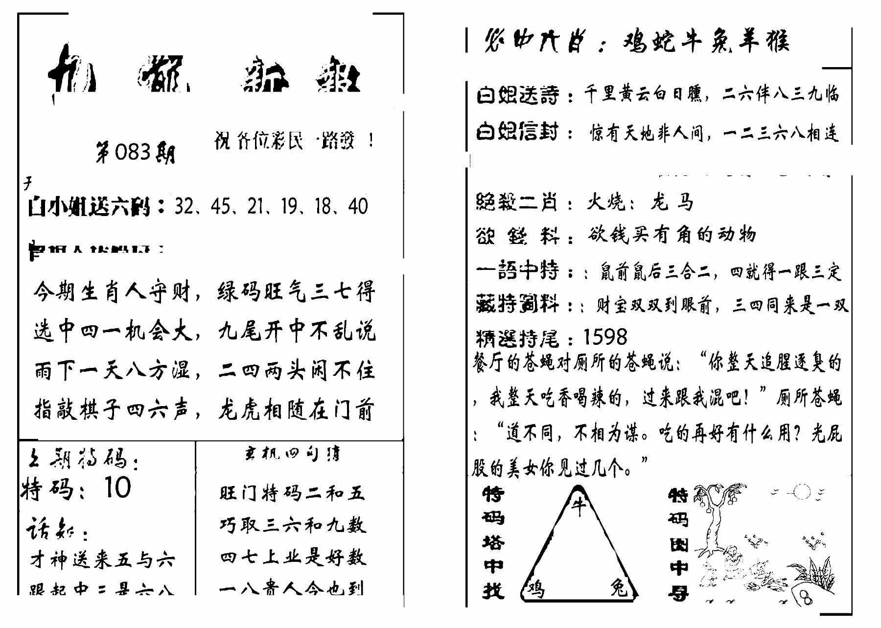 083期九龙新报(生肖版)(黑白)