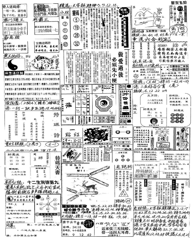 083期新版手写综合资料B(黑白)
