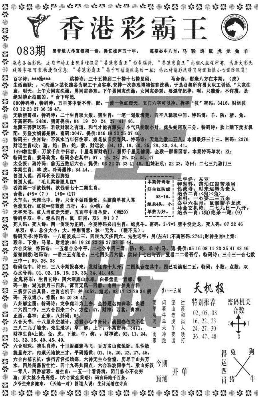 083期新彩霸王综合A(黑白)