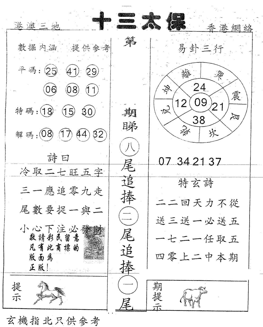 083期十三太保(黑白)