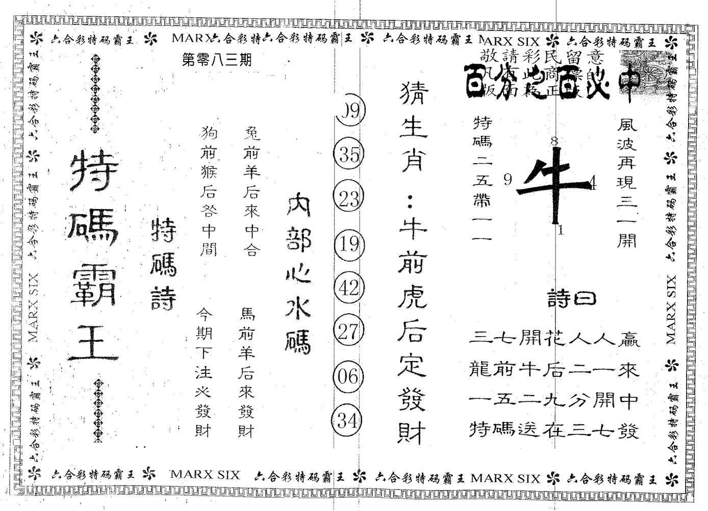 083期特码霸王A(黑白)