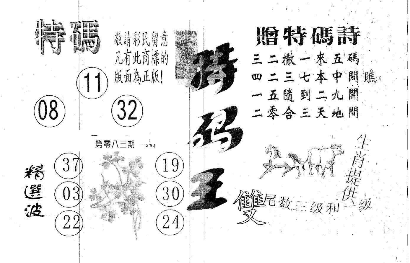 083期特码王A(黑白)
