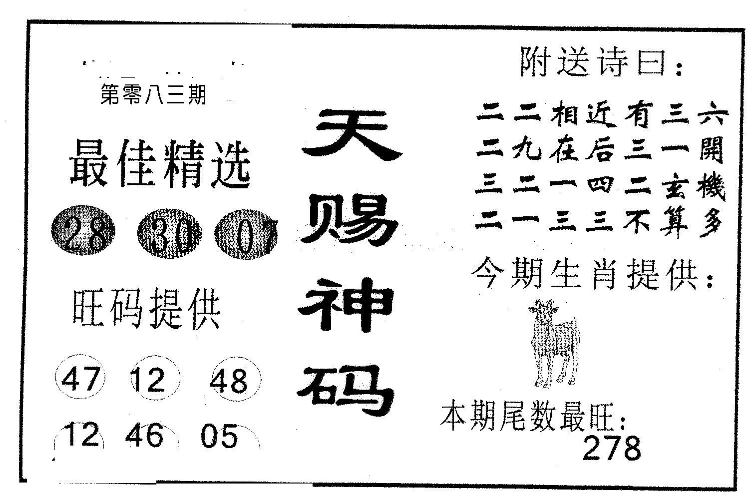 083期天赐神码(黑白)