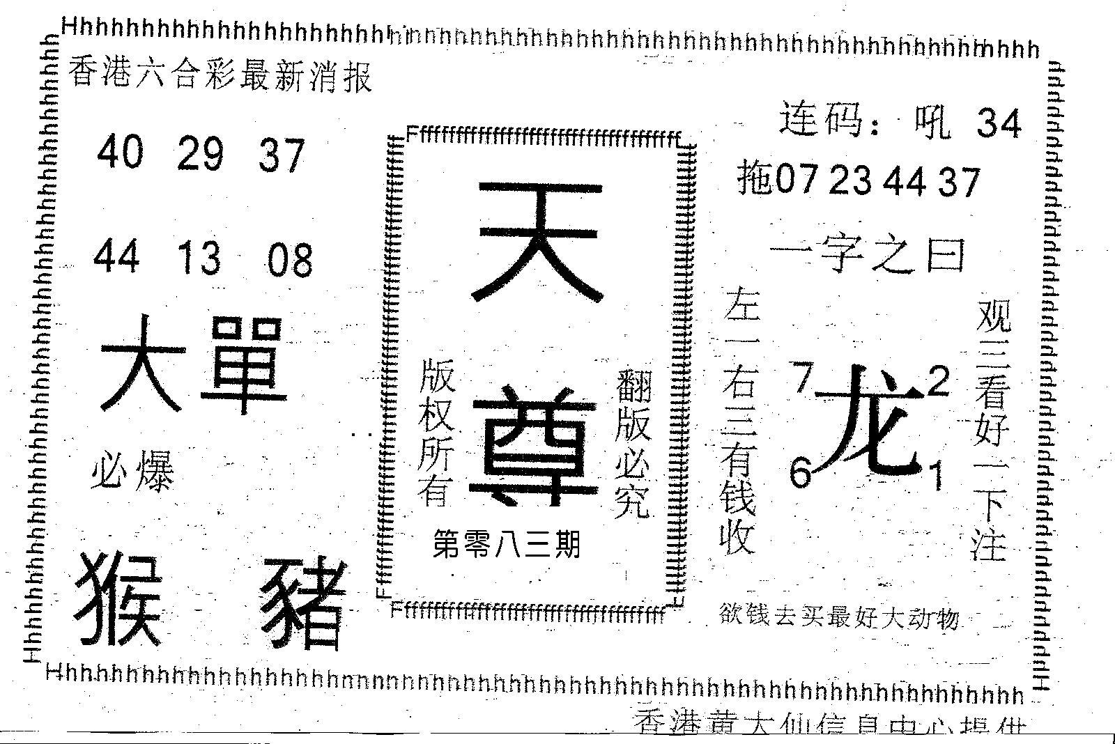 083期天尊(黑白)
