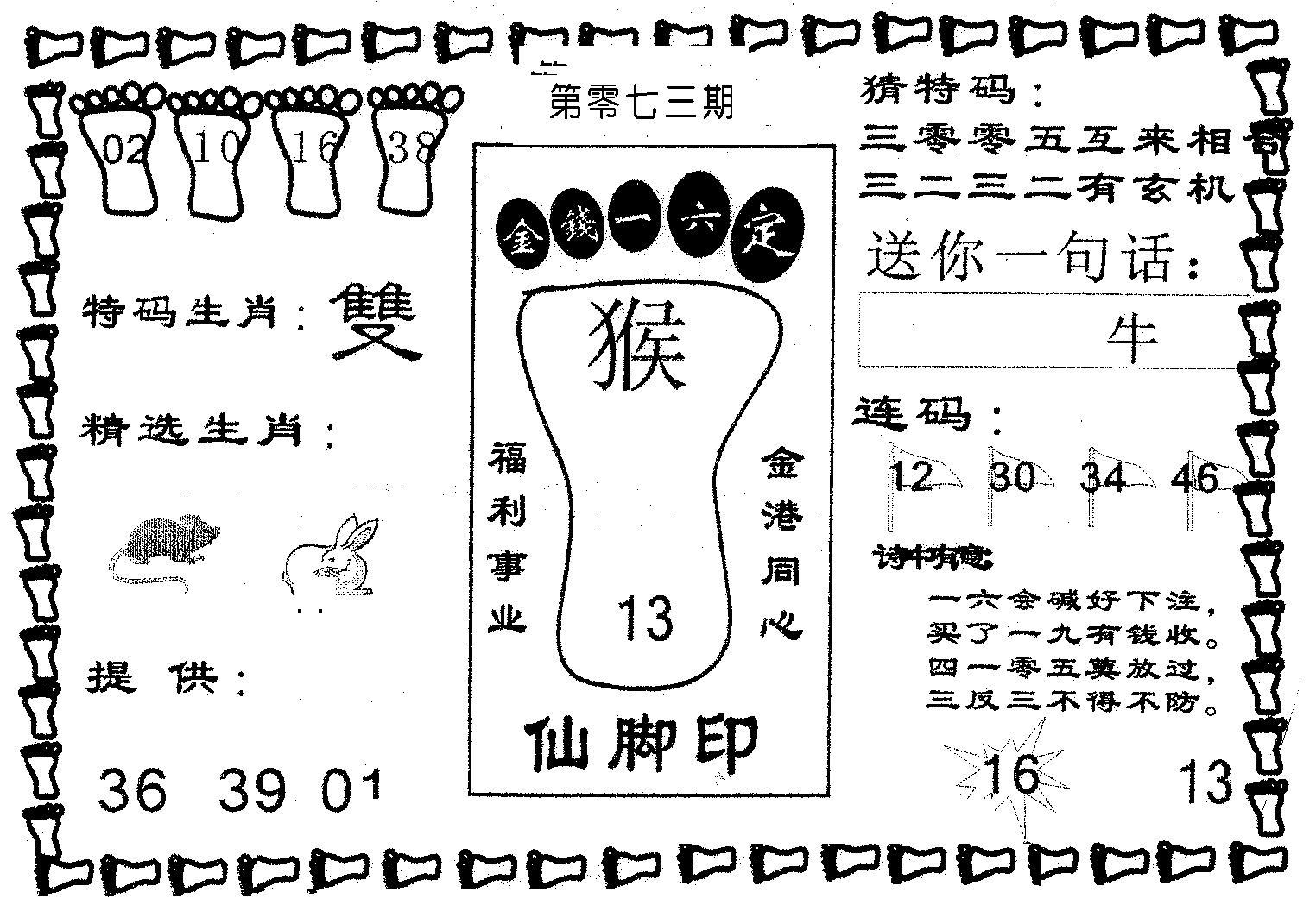 083期仙脚印(黑白)