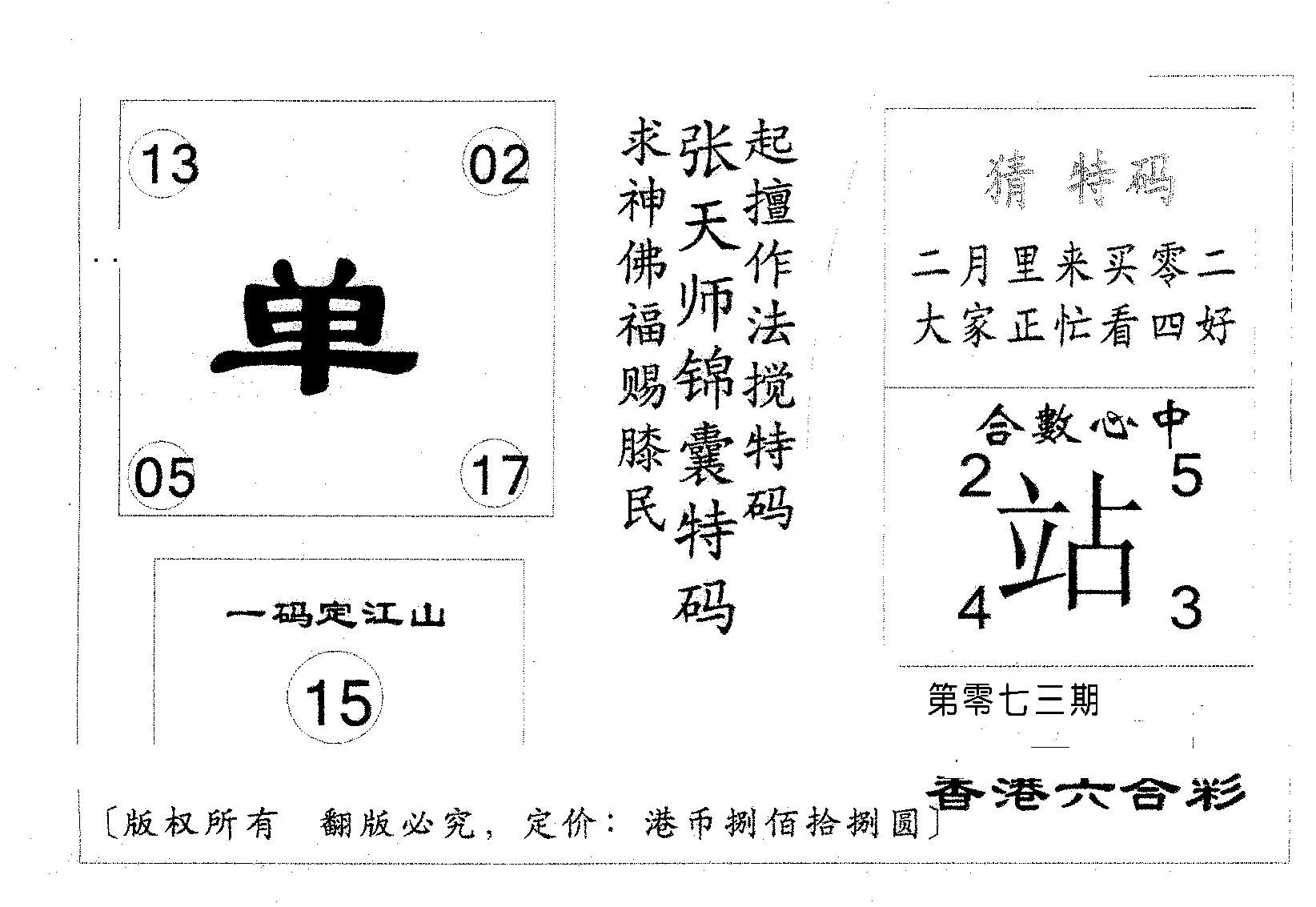 083期张天师(黑白)