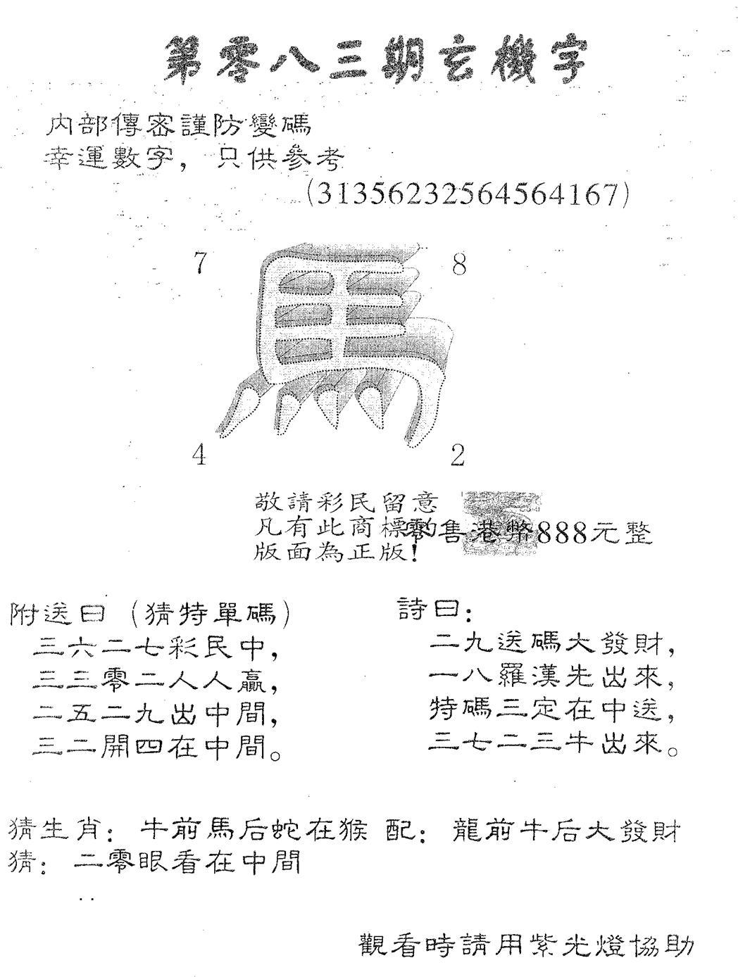 083期玄机字888(黑白)