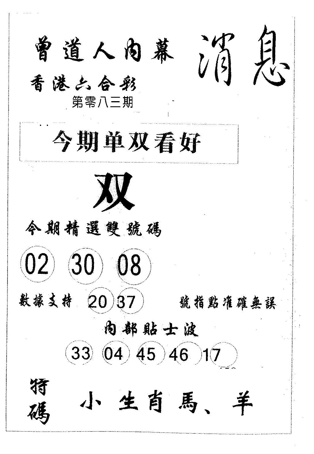 083期内幕消息(黑白)