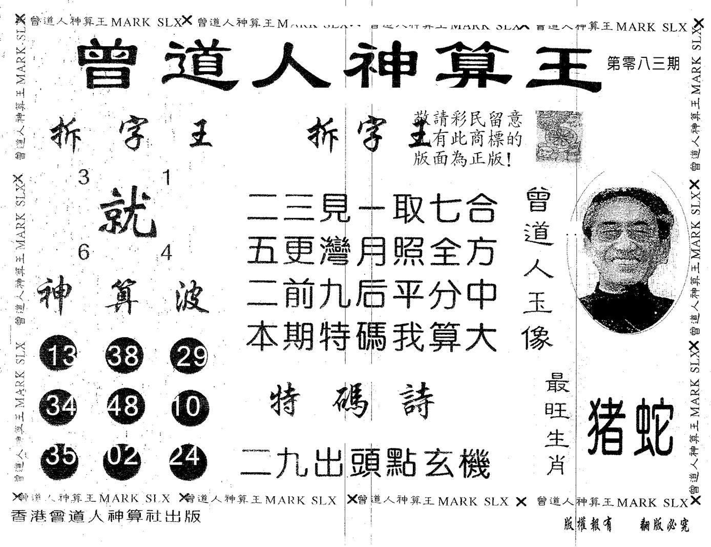 083期曾道人神算王(黑白)