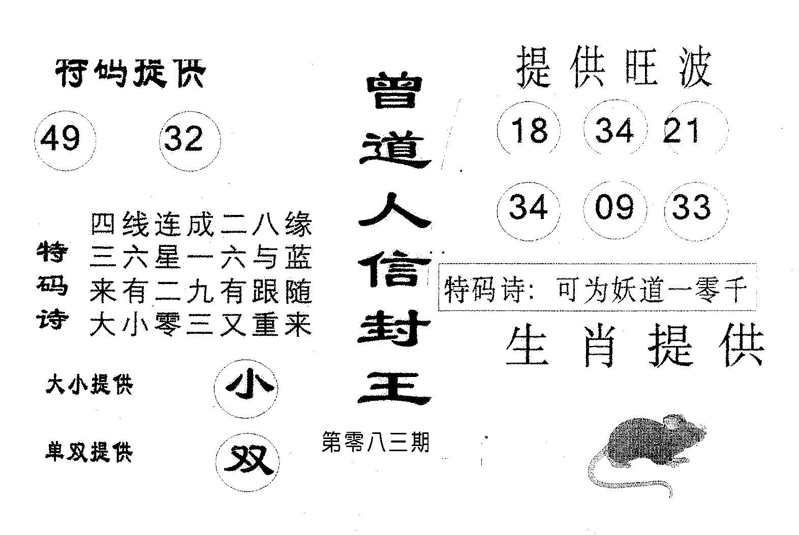 083期曾信封王(黑白)