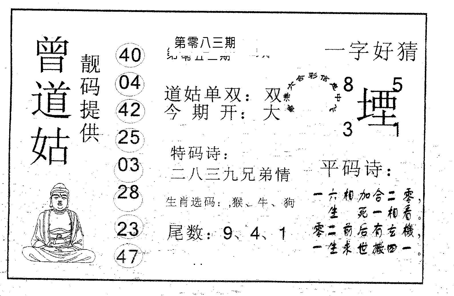 083期曾道姑(黑白)