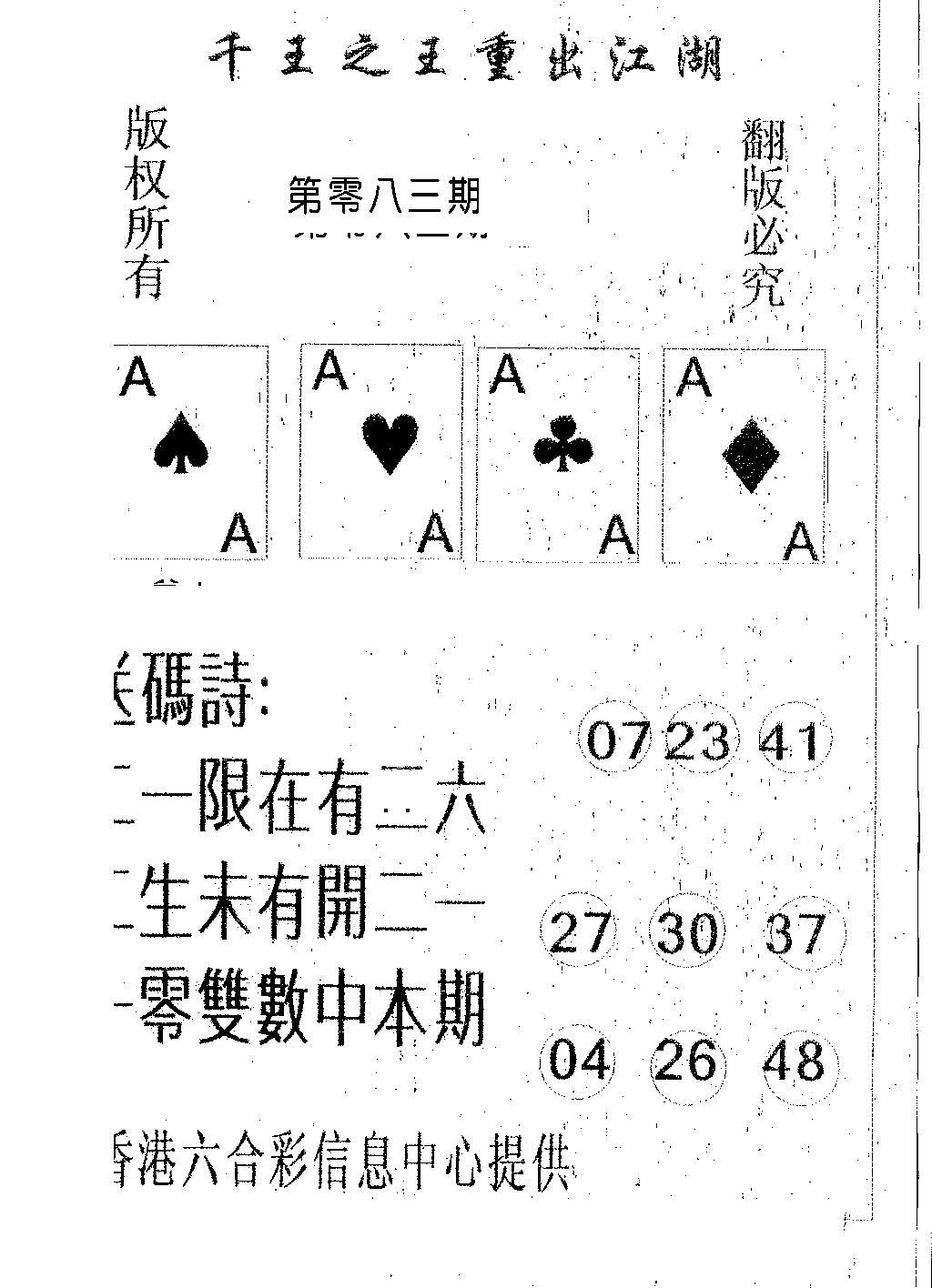 083期千王信封(黑白)