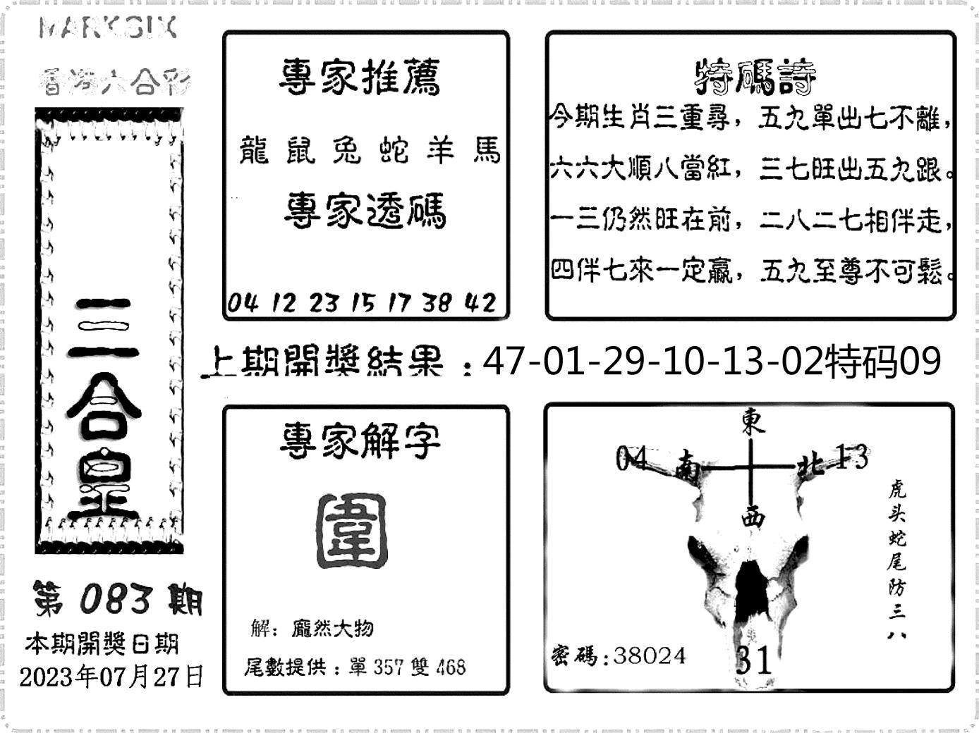 083期六合频果报(黑白)