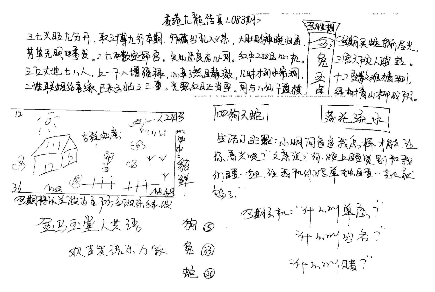 083期手写九龙内幕A(黑白)