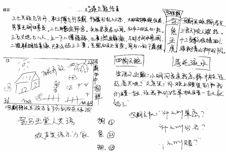 083期手写九龙内幕B(黑白)