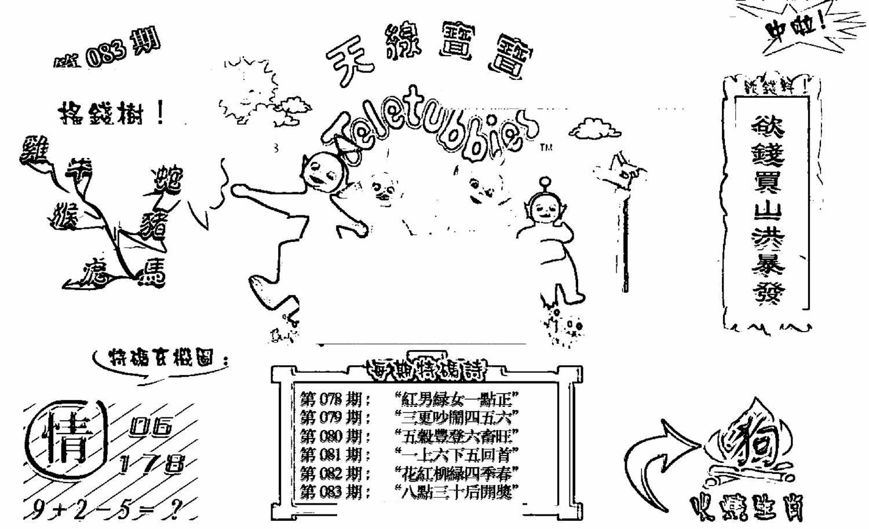 083期天线宝宝B(黑白)