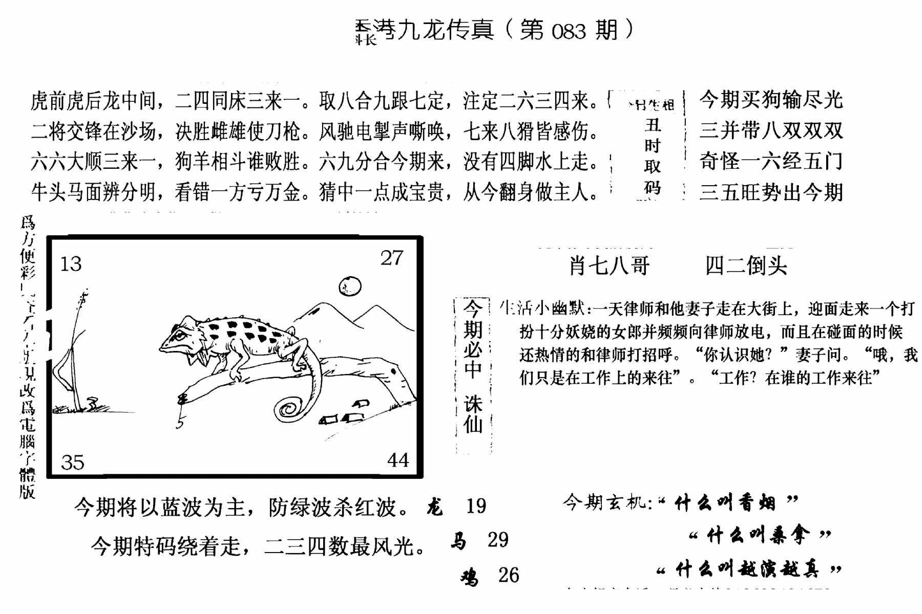083期手写九龙内幕(电脑版)(黑白)