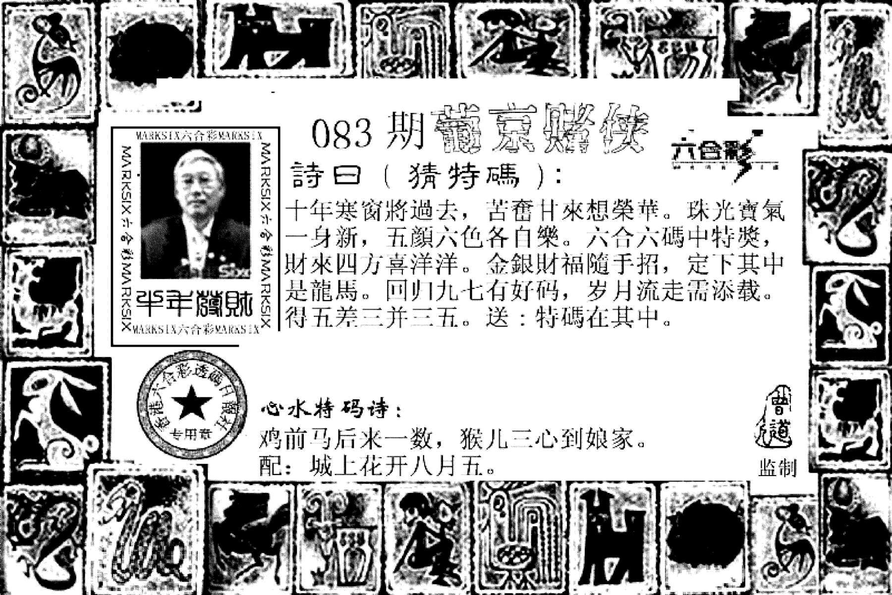083期葡京赌侠(新)(黑白)
